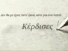 Greek Quotes, Emotional Abuse, Movie Quotes, Lyrics, Mindfulness, Motivation, Sayings, Words, Stuffing