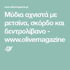 Μύδια αχνιστά με ρετσίνα, σκόρδο και δεντρολίβανο - www.olivemagazine.gr