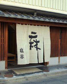 noren (shop curtain)