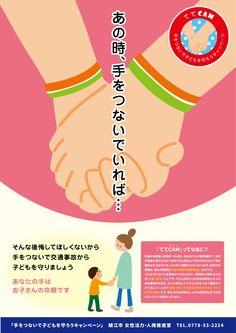 「手をつないで子どもを守ろうキャンペーン」のポスターができあがりました。 | FAAVOさばえ