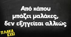 Motivational Quotes, Funny Quotes, Funny Greek, Lol, Humor, Inspiration, Beauty, Funny Phrases, Biblical Inspiration