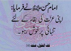Sufi Quotes, Urdu Quotes, Wisdom Quotes, Quotations, Qoutes, Inspiratinal Quotes, Bano Qudsia Quotes, Positive Quotes, Motivational Quotes