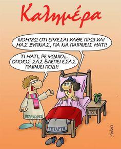 Funny Cartoons, Minions, Funny Pictures, Jokes, Humor, Comics, Cute, Funny Stuff, Greek