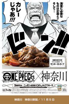 ONE PIECE コミックス累計発行部数3億冊突破記念キャンペーン(神奈川)