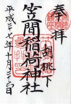 ⑬日本三大稲荷の一つ、笠間稲荷神社で頂ける2種類の御朱印(茨城県笠間市) Cloud City, Stamp, Stamps