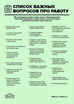 24 вопроса, которые помогут сориентироваться в вопросе работы. Отвечайте на них в спокойной обстановке в любом удобном вам порядке. Старайтесь быть честными и искренними сами с собой. Чек-лист подготовлен при поддержке Ahmad Tea – #365done.ru College Problems, I Have A Plan, How To Plan, Study Planner, Typography Layout, Keep Fit, Life Motivation, Some Words, Self Development