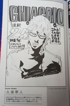 JoJo's Bizarre Adventure by Tite Kubo for its 25th anniversary.
