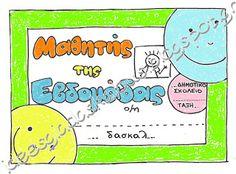 """Ιδεες για δασκαλους: Ο """"μυστικός"""" μαθητής της εβδομάδας!"""