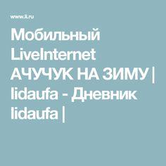Мобильный LiveInternet АЧУЧУК НА ЗИМУ | lidaufa - Дневник lidaufa |
