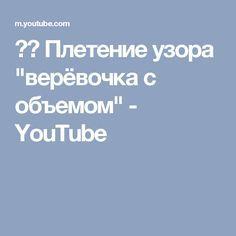 """▬► Плетение узора """"верёвочка с объемом"""" - YouTube"""