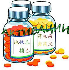 Китайская метафизика и не только...: Активация на завтра 18 февраля, воздействие на здо...