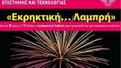 «Εκρηκτική Λαμπρή»: Διαδραστική Έκθεση στο Ευγενίδειο Ίδρυμα - ΕΡΤ Knowledge, Facts