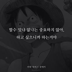 #만화 #글귀 Wise Quotes, Famous Quotes, Inspirational Quotes, Korean Language Learning, Korean Quotes, Life Words, Great Words, Happy Life, Proverbs