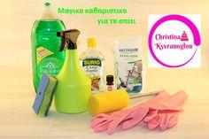 Μαγικό καθαριστικό για το σπίτι φθηνά και οικολογικά της Χριστίνας Κυβράνογλου