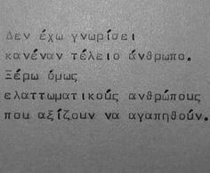 Greek Quotes, Word Porn, Wallpaper Quotes, Aquarius, Truths, Life Quotes, Forget, Poetry, Words