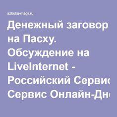 Денежный заговор на Пасху. Обсуждение на LiveInternet - Российский Сервис Онлайн-Дневников
