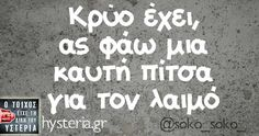 Funny Greek Quotes, Sarcastic Quotes, Funny Quotes, Funny Statuses, Just Kidding, Just For Laughs, Puns, Lol, Humor