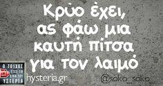 Κρύο έχει Funny Greek Quotes, Sarcastic Quotes, Funny Quotes, Funny Statuses, Just Kidding, Just For Laughs, Picture Quotes, Puns, Lol