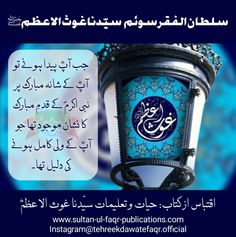 Rabi Ul Awal, Keep Praying, Islamic Messages, Book And Magazine, Sufi, Paris France, Allah, Sayings, Books