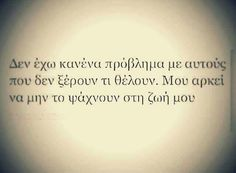 55 Trendy Quotes Greek For Him New Quotes, Change Quotes, Music Quotes, Happy Quotes, Bible Quotes, Words Quotes, Funny Quotes, Inspirational Quotes, Laughing Quotes
