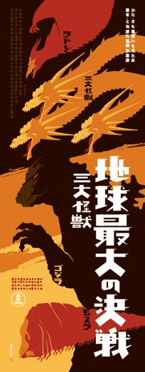 [Godzilla's Gallery] illustration by Tom Whalen