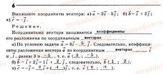 Ответ 6 - Геометрия 9 класс рабочая тетрадь Атанасян