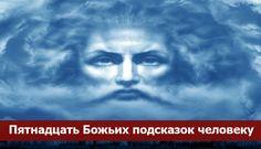 Пятнадцать Божьих подсказок человеку ~ Эзотерика и самопознание