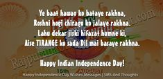 Happy Independence Day Wishes Messages Article On Independence Day, Independence Day Shayari, Independence Day Message, Happy Independence Day Wishes, Independence Day Pictures, 15 August Independence Day, Pandra August, Happy 15 August, Speech On 15 August