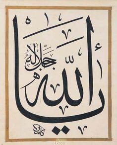 """© Kamil Akdik - Yâ Allah-Ketebeli. Celi sülüs hatla """"Ya Allah"""" yazılı. 39x31 cm."""