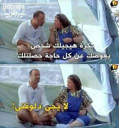 Image in Funny ♥ مضحك collection by Proмise ♪ Funny Photo Memes, Very Funny Memes, Funny Picture Jokes, Funny Facts, Funny Photos, Funny Jokes, Funny Sarcastic, Funny Images, Hilarious
