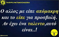 Greek Quotes, True Words, Sarcasm, Funny Stuff, Funny Quotes, Jokes, Lol, Sayings, Humor