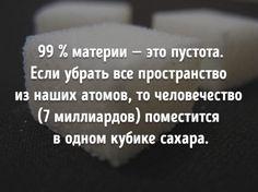 Факты о космосе, доказывающие, что у Вселенной для нас еще много сюрпризов http://chert-poberi.ru/interestnoe/fakty-o-kosmose-dokazyvayushhie-chto-u-vselennoj-dlya-nas-eshhe-mnogo-syurprizov.html