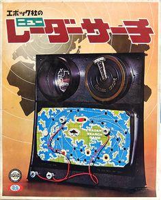 【買取】エポック社のニューレーダーサーチ | おもちゃ | 通販ショップの駿河屋