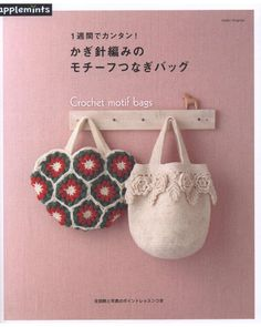 Crochet motif bags asahi original 2014 - love the bag on the right (free pattern page 22-23 + motive page 51)