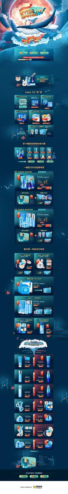 水密码美妆美容美发护肤化妆品天猫双11预售双十一预售首页页面设计 更多设计资源尽在黄蜂网http://woofeng.cn/