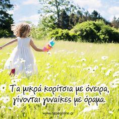 Τα μικρά κορίτσια με όνειρα, γίνονται γυναίκες με όραμα.