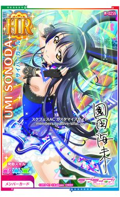 Card HR Sonoda Umi Anime Films, Anime Characters, Umi Love Live, Card Games, Game Cards, Live Picture, Fantasy Series, Anime Artwork, Beautiful Children