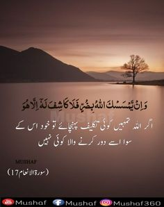 Best Islamic Quotes, Inspirational Quotes In Urdu, Islamic Phrases, Beautiful Islamic Quotes, Islamic Messages, Islamic Qoutes, Hadith Quotes, Quran Quotes Love, Allah Quotes