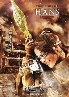 Attack on Titan / Shingeki no Kyojin - Live Action Movie Poster - Hans (even though her name is Hanji)