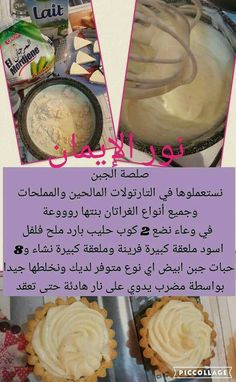 sauce fromage Algerian Recipes, Cooking Cream, Arabian Food, Fried Chicken Sandwich, Tasty, Yummy Food, Cake Recipes, Brunch, Food And Drink