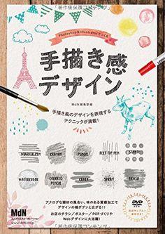 Photoshop & Illustratorでつくる手描き感デザイン   MdN編集部 http://www.amazon.co.jp/dp/4844365754/ref=cm_sw_r_pi_dp_B-Puxb1MNM847