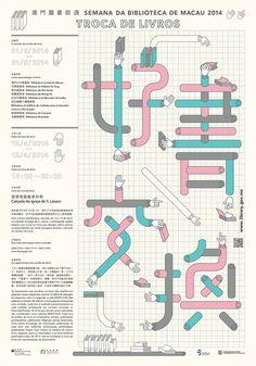 """2014澳门图书馆周""字体设计|Type Design for Macau Library Week 2014 -设计|创意|资源|交流"