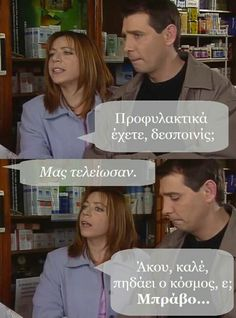 Series Movies, Tv Series, Greek Quotes, Troll, Comedy, Funny Quotes, Passion, Celebrities, Memes
