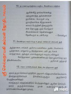 Vedic Mantras, Hindu Mantras, God Prayer, Daily Prayer, Moola Mantra, Hindu Rituals, Radha Krishna Wallpaper, Pooja Rooms, Lord Vishnu