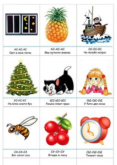 Одноклассники Russian Language, Speech Therapy, Kids Learning, Speech Pathology, Speech Language Pathology, Articulation Therapy