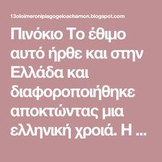 Πινόκιο   Το έθιμο αυτό ήρθε και στην Ελλάδα  και διαφοροποιήθηκε αποκτώντας μια ελληνική χροιά. Η βασική ιδέα βέβαια παρέμεινε ίδια. Λέμ... Blog, Blogging