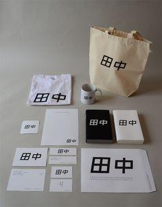 岡山を拠点に活動する、グラフィックデザイナー・田中雄一郎と写真家・田中園子が綴る最小級フリーマガジン「田中」