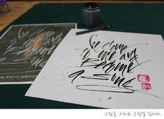 http://blog.naver.com/tjsks140  Calligraphy by, 이춘기