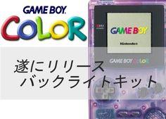 とんちき録: ゲームボーイカラー(GAMEBOY COLOR)用 バックライトキットが発売か!?