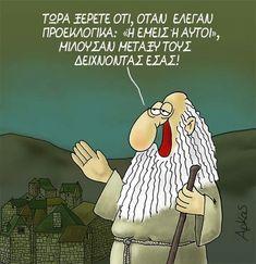 Funny Greek, Funny Quotes, Comics, Memes, Fictional Characters, Humor, Comic, Jokes, Cartoons